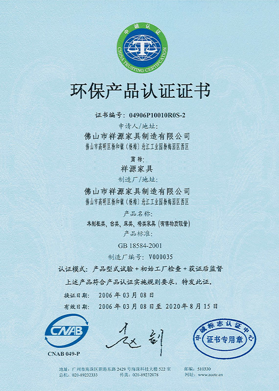 Environmental Protection Products Certification