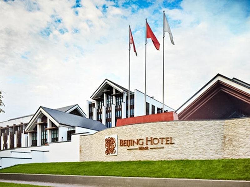 BEIJING HOTEL MINSK (Minsk Belorussia)